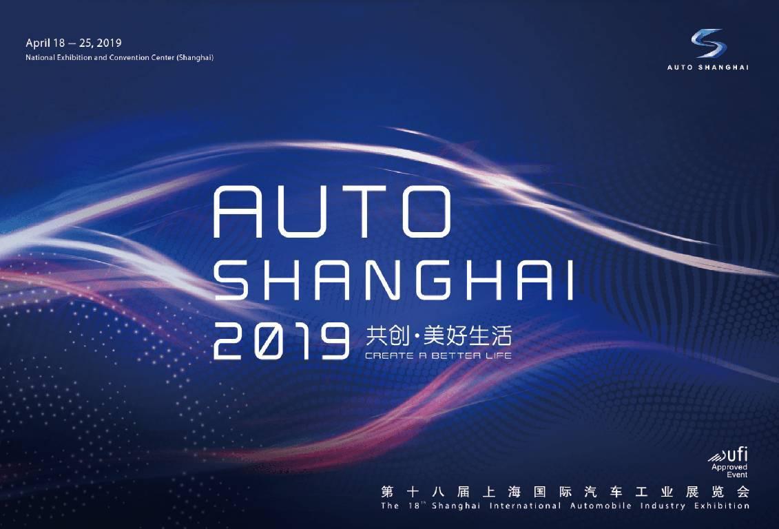 Шанхайский международный автосалон 2019